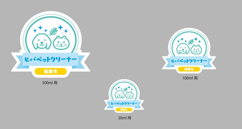 ヒバペットクリーナーの商品ロゴ