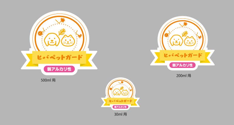 ヒバペットガードの商品ロゴ