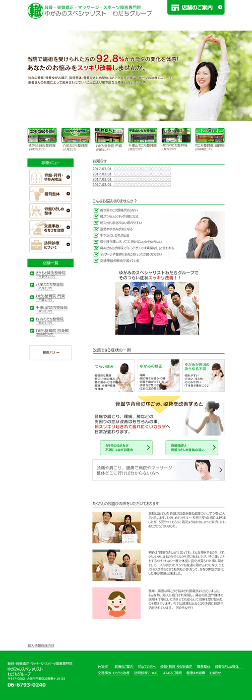 「姿勢改善の専門院「わだち整骨院グループ」サイト