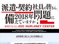 アソウヒューマニーセンター「派遣・契約社員2018年問題」LP