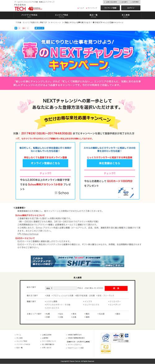 春のNEXTチャレンジ応援キャンペーンLP